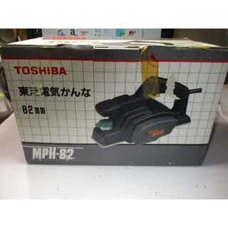 トウシバ(東芝)の再値下げしました。東芝電気カンナ82mm MPH-82(その他)