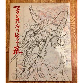 ジブリ(ジブリ)のスタジオジブリ・レイアウト展 図録(印刷物)