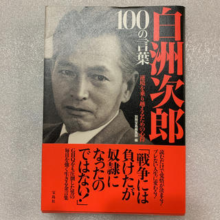 タカラジマシャ(宝島社)の白洲次郎100の言葉(人文/社会)