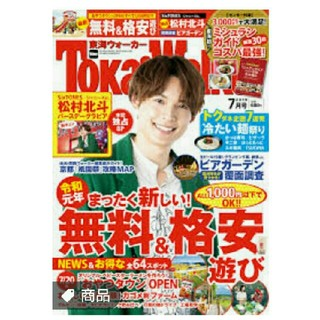 角川書店 - 【新品】東海Walker (ウォーカー) 2019年 07月号