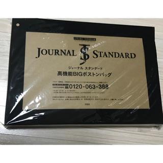 ジャーナルスタンダード(JOURNAL STANDARD)のジャーナルスタンダード  高機能BIGボストンバッグ SPRING7月号特別付録(ボストンバッグ)