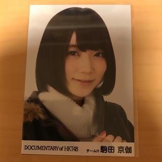 エイチケーティーフォーティーエイト(HKT48)のHKT48 駒田京伽 生写真 DOCUMENTARY OF HKT48(女性タレント)