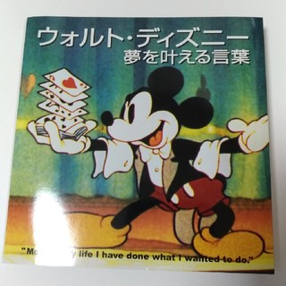 ディズニー(Disney)の★10 ウォルト・ディズニー夢を叶える言葉(住まい/暮らし/子育て)