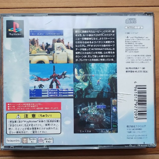 PlayStation(プレイステーション)のファイナルファンタジーⅦ エンタメ/ホビーのゲームソフト/ゲーム機本体(家庭用ゲームソフト)の商品写真