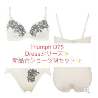 トリンプ(Triumph)のTriumph D75 ブラ&ショーツMセット✨新品✨(ブラ&ショーツセット)