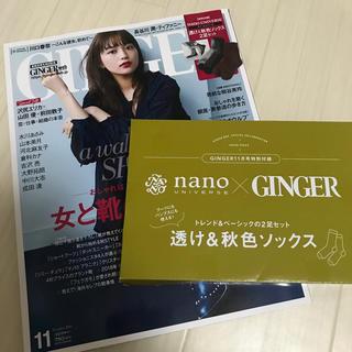 ナノユニバース(nano・universe)のGINGER (ジンジャー) 雑誌&付録(秋色ソックス)(ファッション)