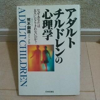 アダルトチルドレンの心理学(人文/社会)