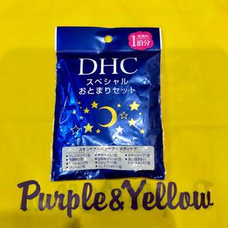 ディーエイチシー(DHC)のDHC・スペシャルおとまりセット(サンプル/トライアルキット)
