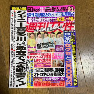 シュフトセイカツシャ(主婦と生活社)の週刊女性 2019年 7/30号 (趣味/スポーツ)