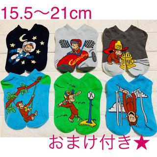 コストコ - おさるのジョージ★靴下 子供 6セット 15.5cm〜21cm