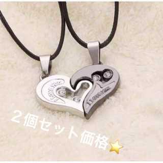 【新品】ペアルック ネックレス ハートタイプ   シルバー (ネックレス)
