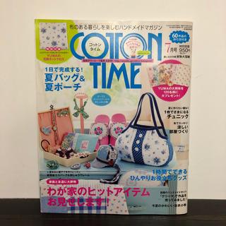 シュフトセイカツシャ(主婦と生活社)のCOTTON TIME (コットン タイム) 2013年 07月号 (趣味/スポーツ)