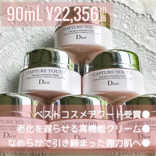 Dior - 【22,356円分】ディオール カプチュールユース クリーム ベストコスメ受賞