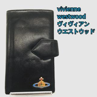 ヴィヴィアンウエストウッド(Vivienne Westwood)の【鑑定済正規品】ヴィヴィアンウエストウッド 手帳型財布 カード入れ 黒(長財布)