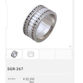ブレス(BLESS)のSCOMMAG エタニティーリング 値下げ可能(リング(指輪))