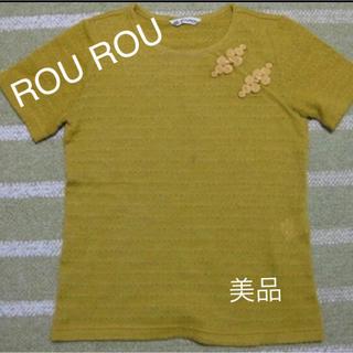 ロウロウ(ROUROU)の【美品】ROU ROU 秋ニットソー(カットソー(半袖/袖なし))