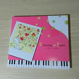 リラクシング・ピアノ〜ラブ・ソングス  CD(ヒーリング/ニューエイジ)