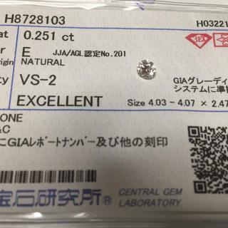 ニワカ(俄)の☆☆俄 Pt950 リング+0.251ct E VS2 3EX H&C☆☆(リング(指輪))