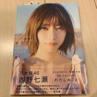 ノギザカフォーティーシックス(乃木坂46)の西野七瀬1stフォトブック『わたしのこと』(アート/エンタメ)
