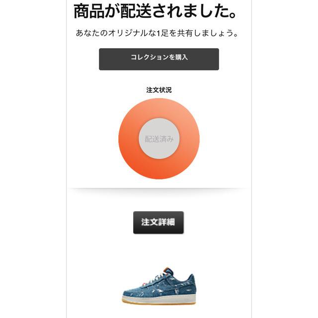 NIKE(ナイキ)のNIKE × Levi's  NIKE BY YOU AirForce1 28㎝ メンズの靴/シューズ(スニーカー)の商品写真