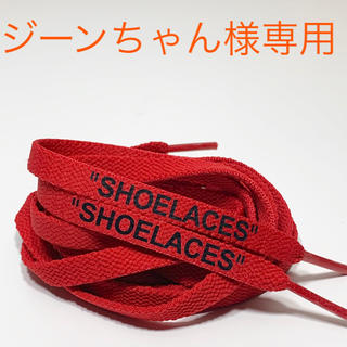 ジーンちゃん様専用。平紐150㎝ 赤2本SHOELACESシューレース靴紐(スニーカー)