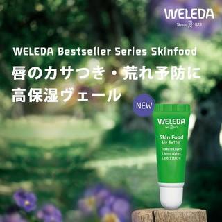 ヴェレダ(WELEDA)のスキンフードリップバター(リップケア/リップクリーム)