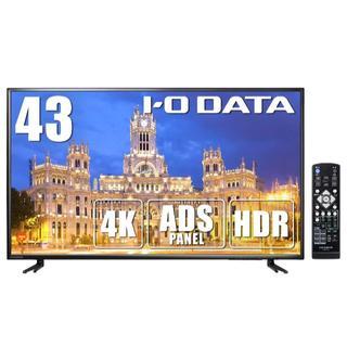 アイオーデータ(IODATA)のI-O DATA 4K モニター 43インチ 4K(60Hz) PS4 Pro (テレビ)