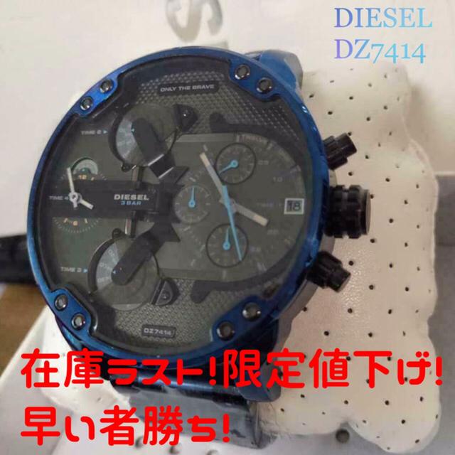 DIESEL - 在庫ラスト!9/15まで値下げ!新品未使用 DIESEL DZ7414腕時計 青の通販 by ネコール@pjajq|ディーゼルならラクマ