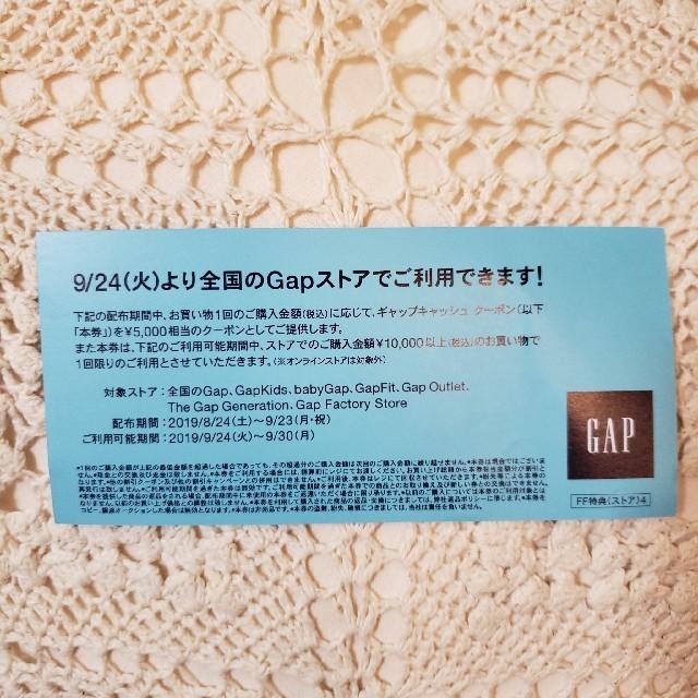GAP(ギャップ)の☆GAP 5000円OFF 割引クーポン★ チケットの優待券/割引券(ショッピング)の商品写真