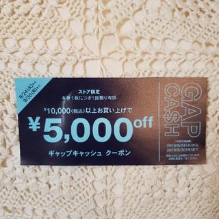 ギャップ(GAP)の☆GAP 5000円OFF 割引クーポン★(ショッピング)