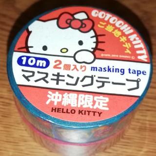 ハローキティ(ハローキティ)のマスキングテープ 切り売り キティ 沖縄限定 2種類 ご当地(テープ/マスキングテープ)