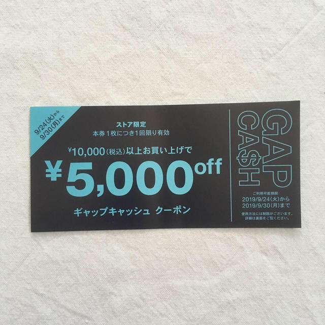 GAP(ギャップ)のGAP 割引クーポン 5000円OFF 1枚 チケットの優待券/割引券(ショッピング)の商品写真
