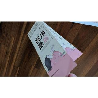 高畑勲展@東京国立近代美術館 2枚セット(美術館/博物館)