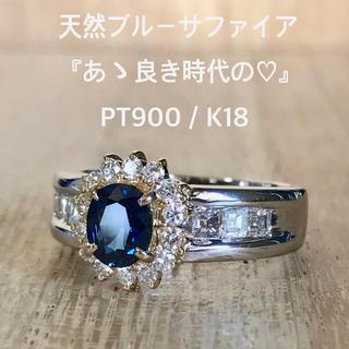 『Harara様専用です』天然サファイアダイヤ リング 0.82×0.78ct(リング(指輪))