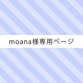 ☆moana様専用ページ☆(ピアス)
