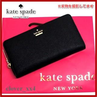 ケイトスペードニューヨーク(kate spade new york)のケイトスペード 長財布 極美品 ブラック キャメロン kate spade 財布(財布)