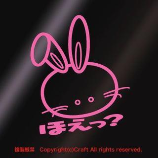 ほえっ?・ウサギ/ステッカー(屋外耐候素材/ライトピンク)(車外アクセサリ)