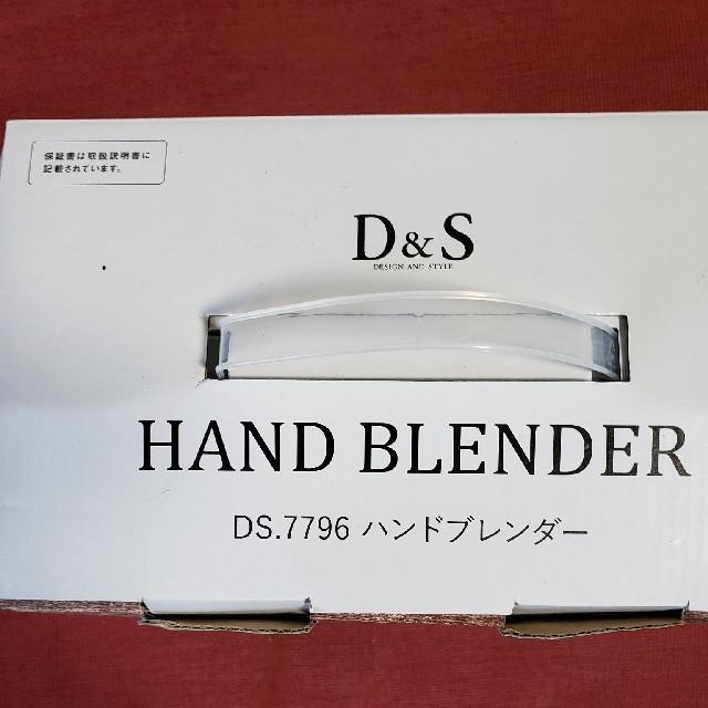 d&s ハンド ブレンダー