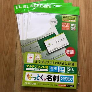 エレコム(ELECOM)のプリンター用名刺 エレコムなっとく名刺アマゾンで1971円の品3袋セット(名刺入れ/定期入れ)