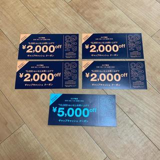 ギャップ(GAP)の大人気  GAP CASHクーポン 5000円1枚2000円4枚(ショッピング)