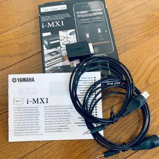 YAMAHA i-MX1 iPhone/iPad用MIDIインターフェイス(MIDIコントローラー)