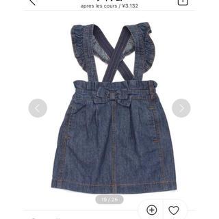 ブリーズ(BREEZE)のtacha様専用‼️‼️プレレクール ジャンパースカート 130センチ(スカート)