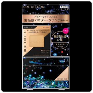 COFFRET D'OR - 新品コフレドールヌーディカバーモイスチャーパクトUVリミテッドセットc☆