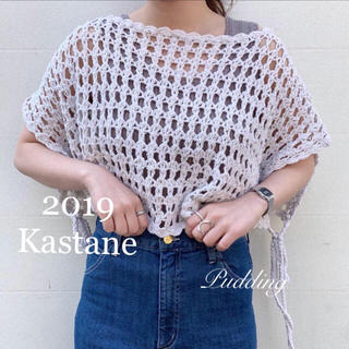 カスタネ(Kastane)の新品タグ付き❤︎かぎ針ポンチョ(シャツ/ブラウス(半袖/袖なし))