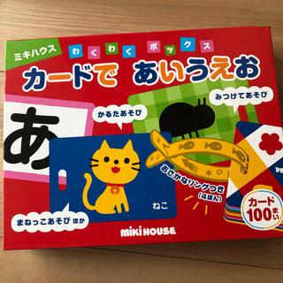 ミキハウス(mikihouse)のミキハウス カードで あいうえお(知育玩具)