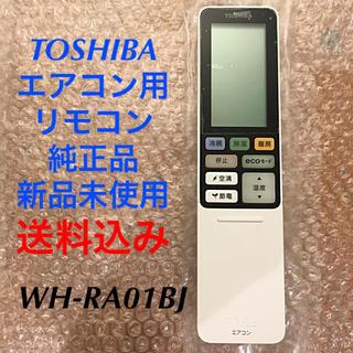 トウシバ(東芝)のTOSHIBA エアコン用 リモコン 純正品 WH-RA01BJ 新品未使用(エアコン)