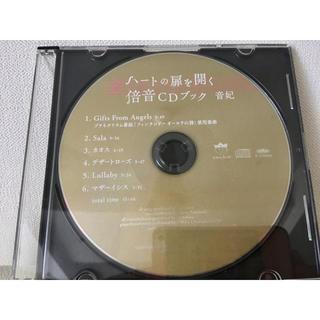 ハートの扉を開く倍音CD☆音妃