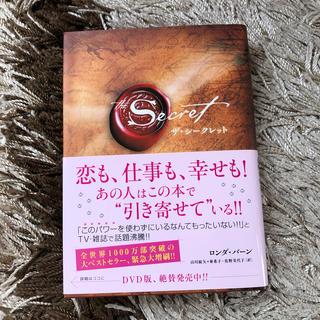 角川書店 - ザ・シークレット