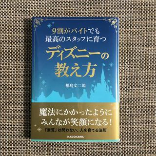 カドカワショテン(角川書店)の9割がバイトでも最高のスタッフに育つディズニーの教え方(その他)