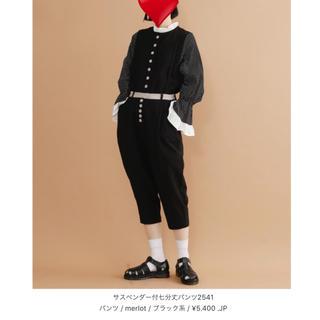 メルロー(merlot)のメルロー サスペンダー付き クロップドパンツ 今季 完売 ブラック 美品(カジュアルパンツ)